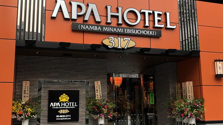 アパホテル、恵美須町駅近くに新ホテルをオープン