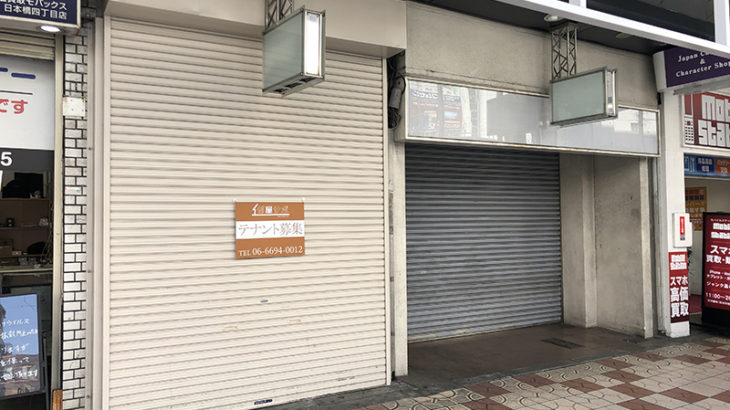 レトロゲーセン「ザリガニ」、日本橋4丁目の店舗を閉店