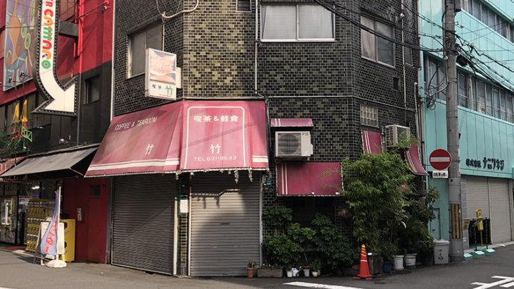 オタロード近くの「喫茶 竹」が閉店 名物ママの逝去で