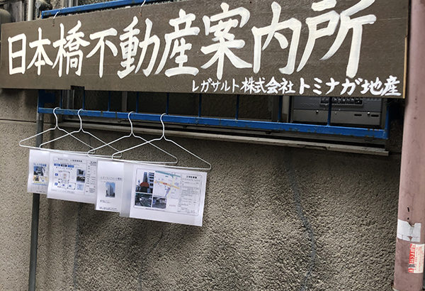 日本橋商店会内に「日本橋不動産案内所」がオープン