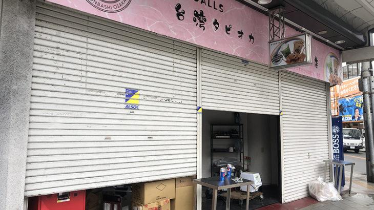 日本橋4丁目の台湾タピオカ店「ハッピーボールズ」は閉店