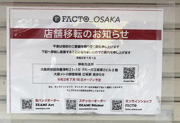 アートグッズ専門店「FACTO OSAKA」は日本橋での営業を終了 吹田に移転へ