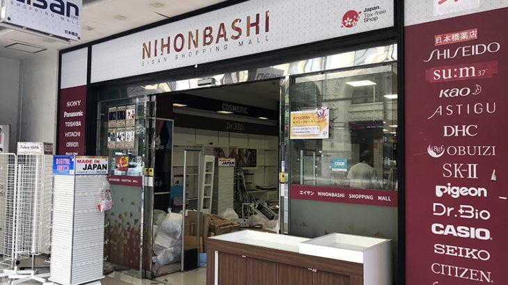 日本橋3丁目の免税店「永山免税店」は閉店