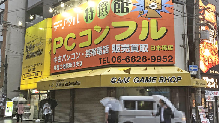 PCコンフル、オタロード沿いに新店舗をオープンへ 日本橋エリア4店舗目
