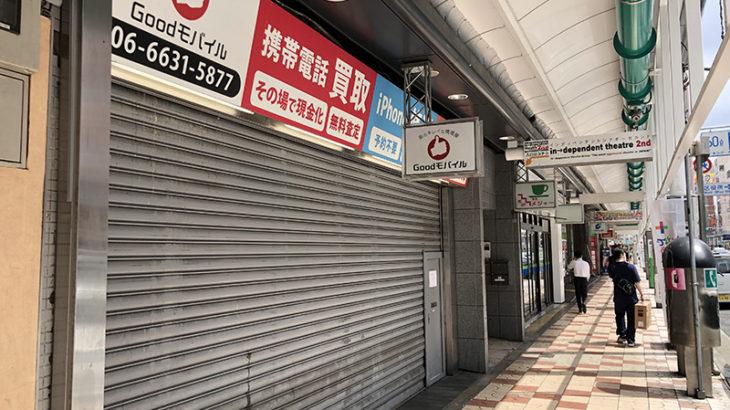 日本橋4丁目のiPhone修理専門店「Goodモバイル」は閉店