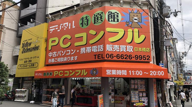 PCコンフル、オタロード沿いに新店舗をオープン 日本橋エリア4店舗目