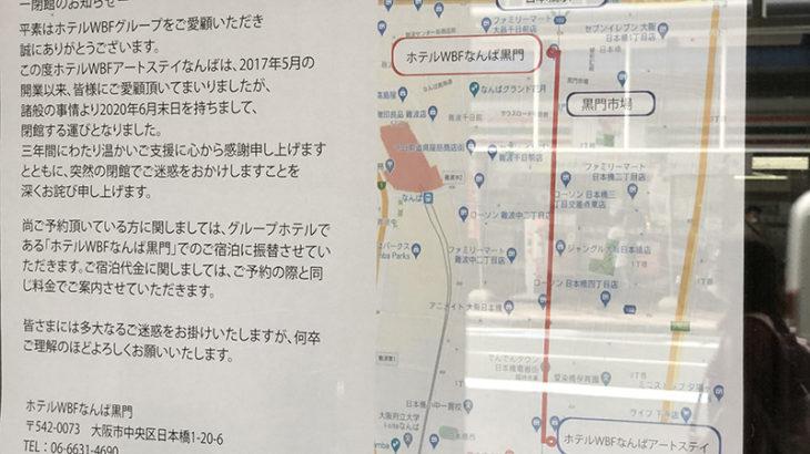 恵美須町駅前の「ホテルWBF アートステイなんば」は閉館に