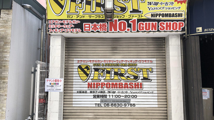 エアガン&サバゲー用品専門店「ファースト」、日本橋から撤退