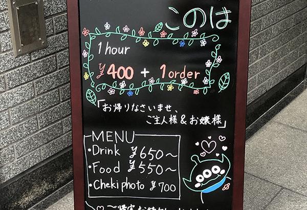 日本橋4丁目にメイドカフェ「このは」がオープン