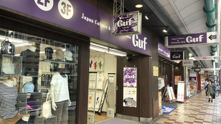 キャラクターグッズ専門店「Guf」が増床 Tシャツ専門店をオープン