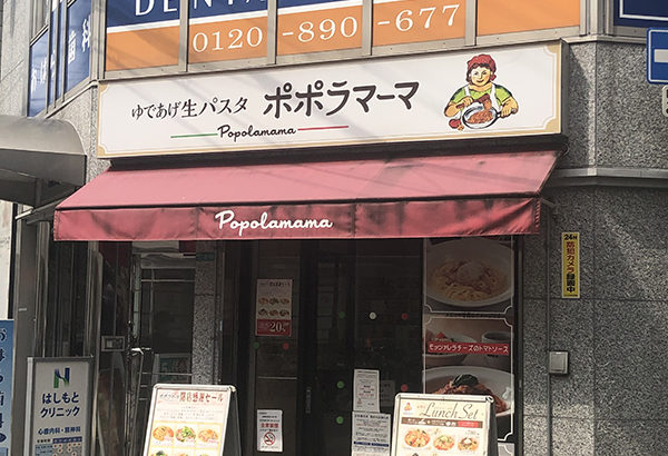 難波中2丁目の生パスタ専門店「ポポラマーマ」は9月に閉店へ
