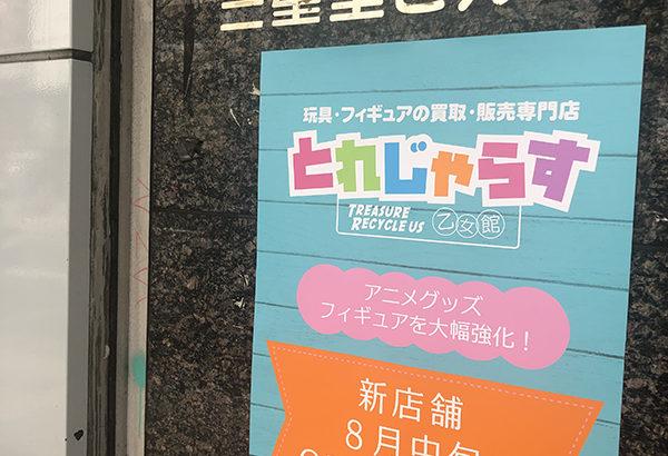 とれじゃらす、日本橋2号店を堺筋沿いに移転へ 女性向けグッズも強化