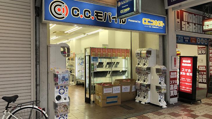 ジャンクスマホ専門店「C.C.モバイル」は堺筋沿いに移転