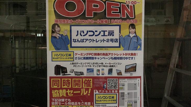 パソコン工房、日本橋にアウトレット専門店の3号店を出店へ