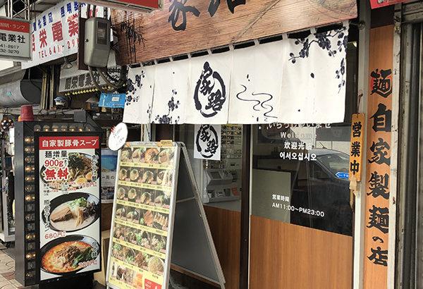日本橋5丁目のつけ麺「三豊麺」跡は同業の「家路」に