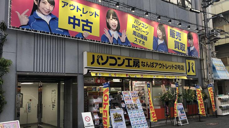 パソコン工房、日本橋にアウトレット専門の新店舗を出店