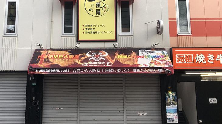 日本橋3丁目に台湾風唐揚専門店「萬隆」がオープン準備中