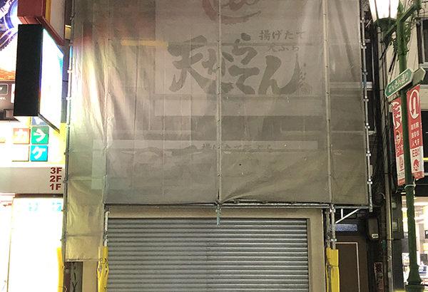 なんさん通りに天ぷら専門店がオープン準備中
