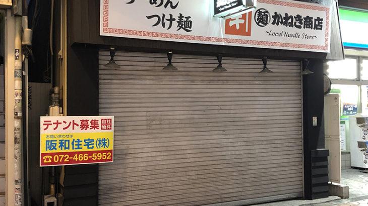 日本橋4丁目のラーメン店「麺 かねき商店」は閉店 コロナ禍の影響か