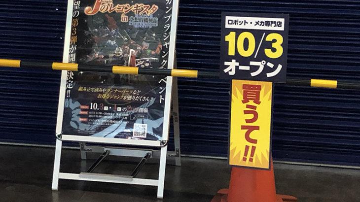 ホビーショップジャングル、「ロボ・メカ」特化の新店舗を10月出店へ