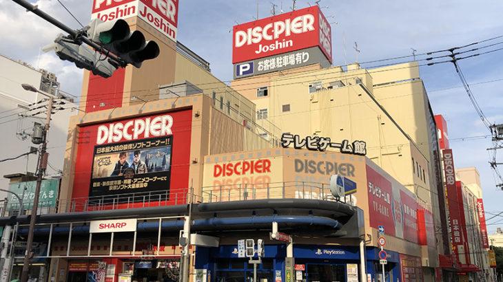 上新電機、日本橋の店舗網を大幅再編 11月からの営業は2店舗に
