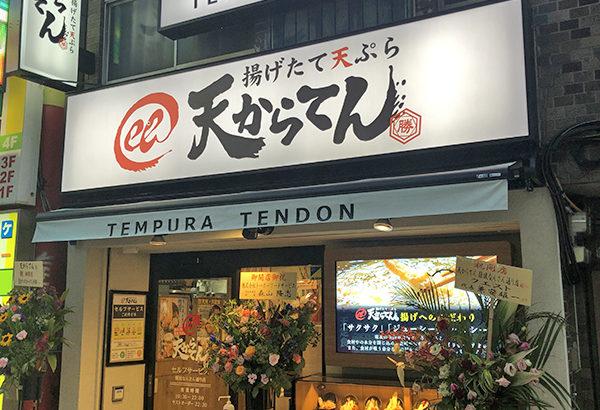 なんさん通りに天ぷら専門店「天からてん」がオープン