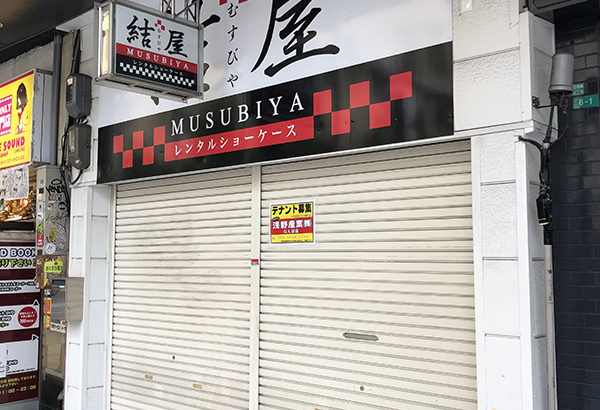 日本橋3丁目のレンタルショーケース「結屋」は閉店