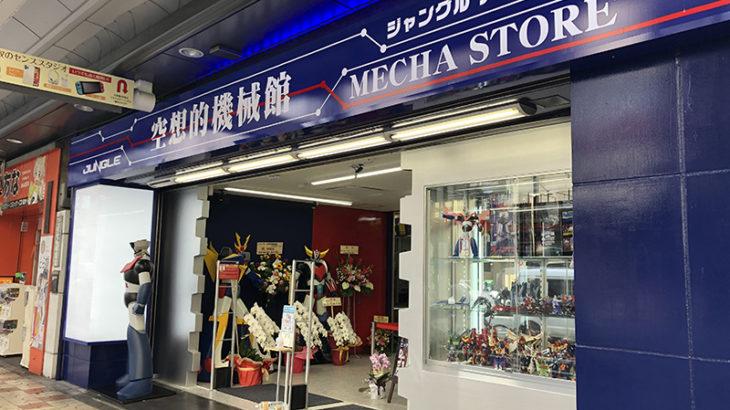 ジャングル、ロボ系玩具特化の新店舗「空想的機械館」をオープン