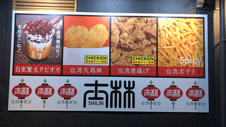 日本橋3丁目に台湾屋台風の唐揚&生タピオカ専門店「士林」がオープン