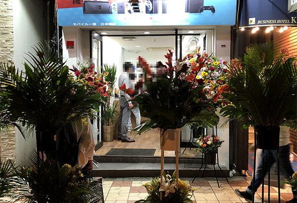 日本橋3丁目にスマホ・携帯端末買取専門店「モバイル一番」がオープン