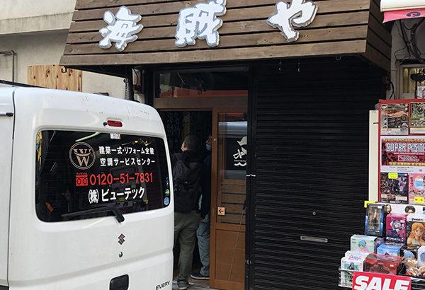 日本橋4丁目の海鮮丼専門店「海賊や」は閉店