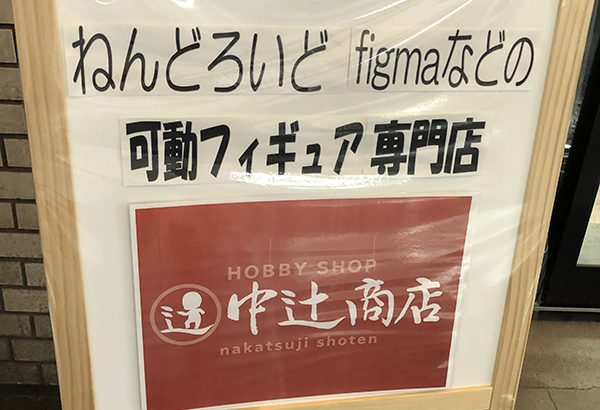 日本橋4丁目に可動フィギュア専門店「中辻商店」がオープン