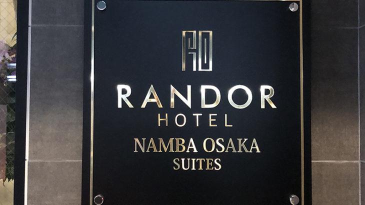恵美須町駅前にホテル「ランドーホテルなんば大阪スイーツ」がオープン