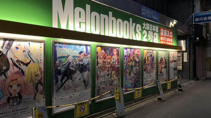メロンブックス、日本橋2号店を今月末で閉店