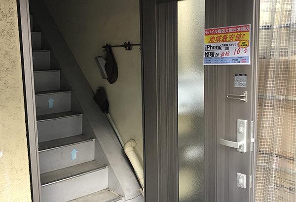 日本橋商店会入口にiPhone修理の「モバイル商店」がオープン