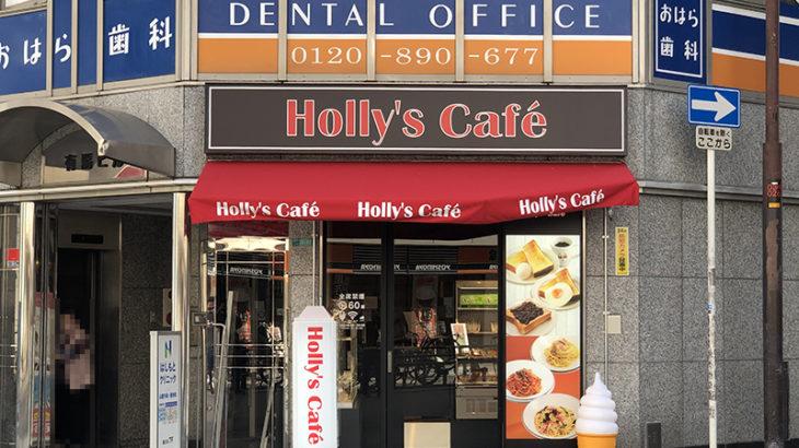 難波中2丁目・南海なんば駅南口近くにカフェ「ホリーズカフェ」がオープン