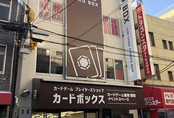 オタロードのトレカ専門店「カードボックス」が増床リニューアル
