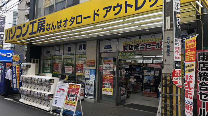 パソコン工房、日本橋のアウトレット店を再編 2店舗体制に