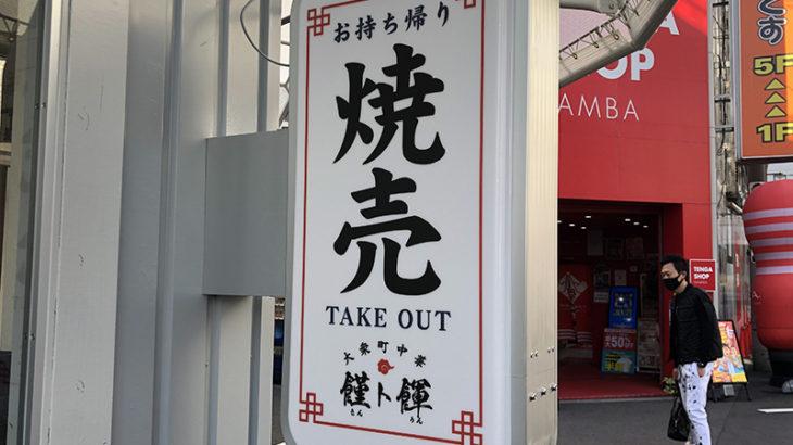なんさん通り近くのラーメン店「伊吹商店」は閉店 新たに中華料理店が出店か