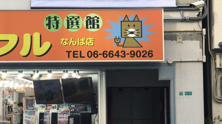 オタロードに新たなトレカ専門店「カードモンスター」がオープン