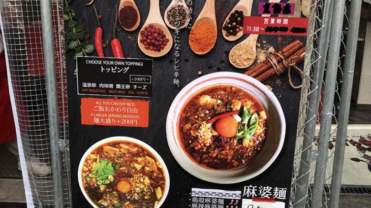 オタロードに麻婆麺専門店「マジン」がオープン