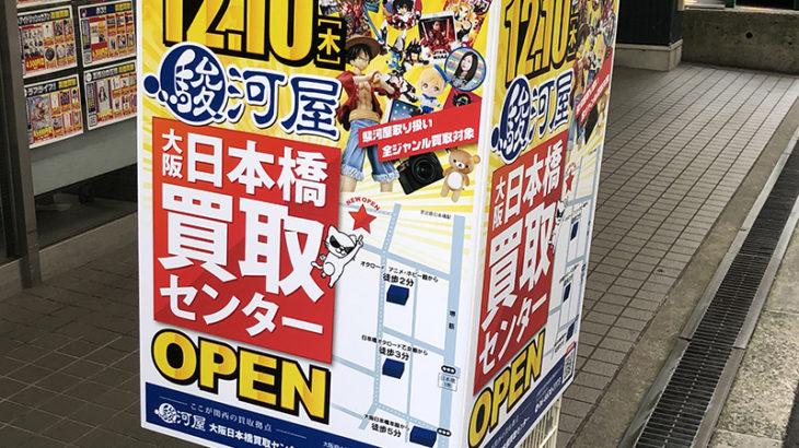 駿河屋、日本橋の新拠点「買取センター」をオープン