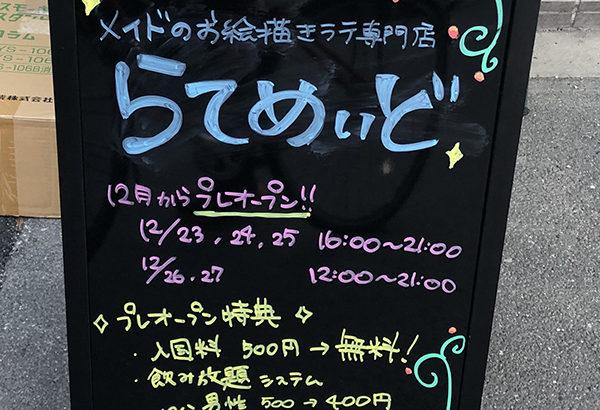 オタロードにメイドのお絵かきラテ専門店「らてめぃど」がオープン
