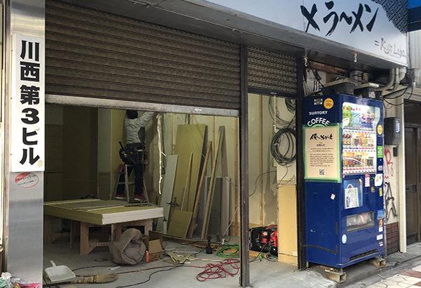 なんさん通りのカレー店「俺たちのカレー家」は閉店