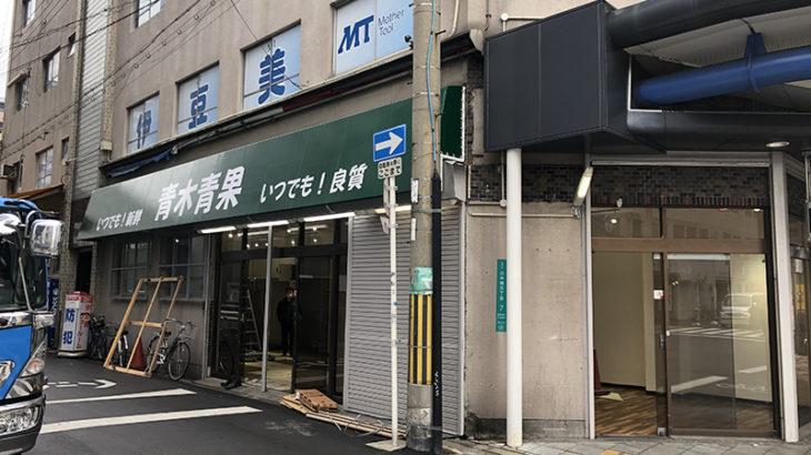 恵美須町駅前に青果店がオープン準備中