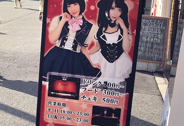 アイドルカフェ&バー「アイドルミーツ」は1月末で閉店へ