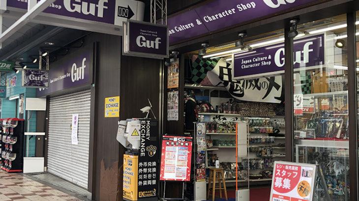 キャラクターグッズ専門店「Guf」、日本橋の2店舗を統合