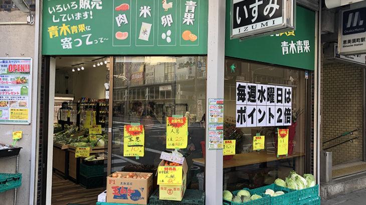 恵美須町駅前に青果店「青木青果」がオープン