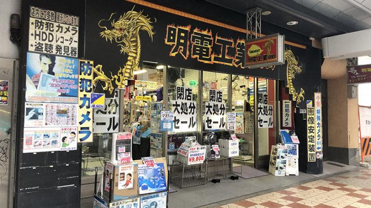 日本橋4丁目のバラエティショップ「明電工業」が店舗営業を終了へ