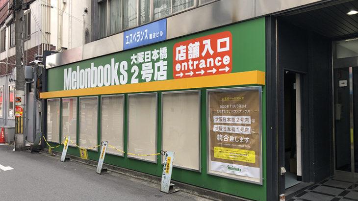 メロンブックス日本橋2号店跡にはメイドカフェが出店へ